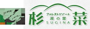フォレストリゾート 湯の里 杉菜 SUGINA